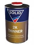 SOLID 2K THINNER - растворитель для 2K грунтов